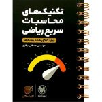 کتاب کمک درسی تکنیک های محاسبات سریع ریاضی لقمه مهروماه