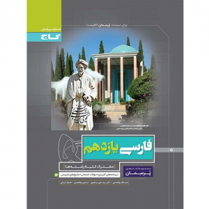 کتاب کمک درسی پرسمان ادبیات فارسی یازدهم گاج ترنج مارکت