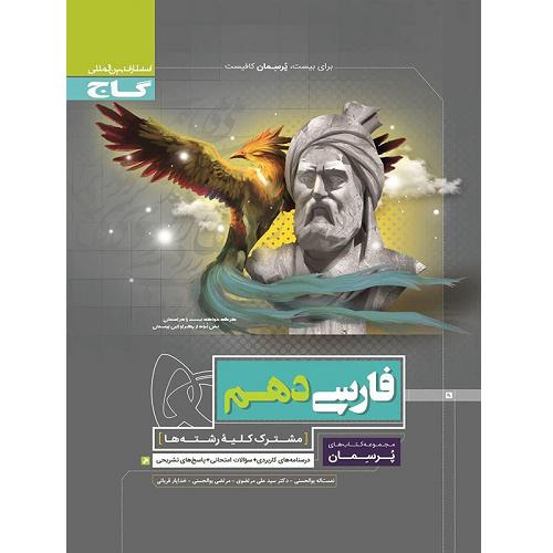 کتاب کمک درسی پرسمان ادبیات فارسی دهم گاج ترنج مارکت