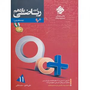 کتاب کمک درسی آزمون ریاضی یازدهم تجربی 90 پلاس رشادت مبتکران