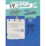 کتاب کمک درسی فاز امتحان زبان انگلیسی دوازدهم مشاوران آموزش