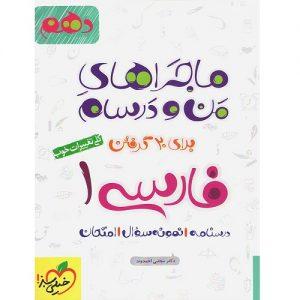 کتاب کمک درسی ماجراهای من و درسام ادبیات فارسی دهم خیلی سبز ترنج مارکت
