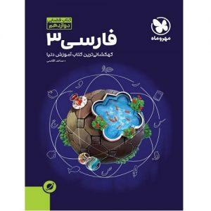 کتاب کمک درسی آموزش فضایی ادبیات فارسی دوازدهم مهروماه ترنج مارکت