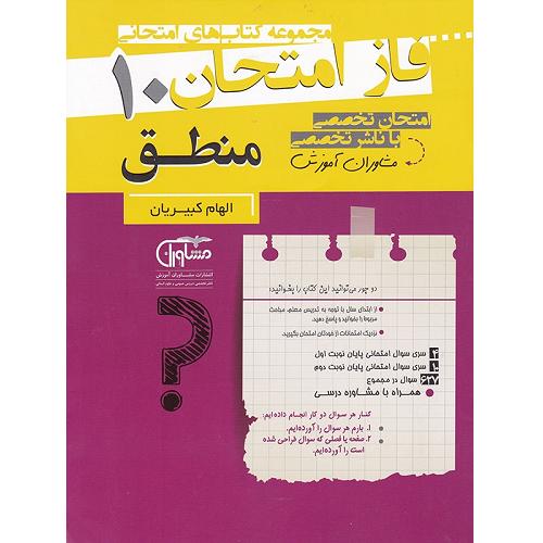 کتاب کمک درسی فاز امتحان منطق دهم مشاوران آموزش