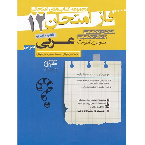کتاب کمک درسی فاز امتحان عربی دوازدهم مشاوران آموزش