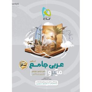 کتاب کمک درسی عربی جامع کنکور میکرو گاج