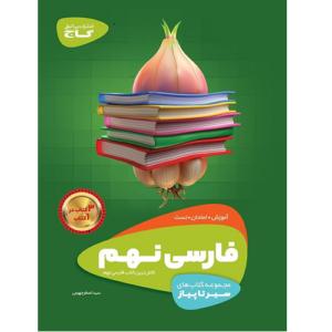 کتاب کمک درسی سیر تا پیاز فارسی نهم گاج ترنج مارکت