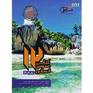 کتاب کمک درسی 12 کتاب جامع دروس عمومی رشته انسانی مشاوران آموزش
