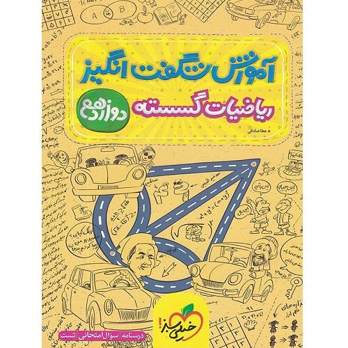 کتاب کمک درسی آموزش شگفت انگیز ریاضی گسسته دوازدهم خیلی سبز ترنج مارکت