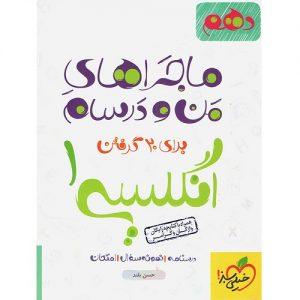 کتاب کمک درسی ماجراهای من و درسام زبان انگلیسی دهم خیلی سبز ترنج مارکت
