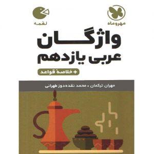 کتاب کمک درسی واژگان عربی یازدهم لقمه مهروماه ترنج مارکت