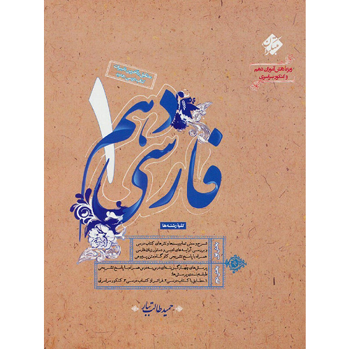 کتاب کمک درسی ادبیات فارسی دهم مبتکران