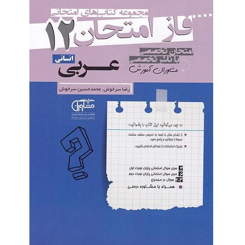 کتاب کمک درسی فاز امتحان عربی دوازدهم رشته انسانی مشاوران آموزش