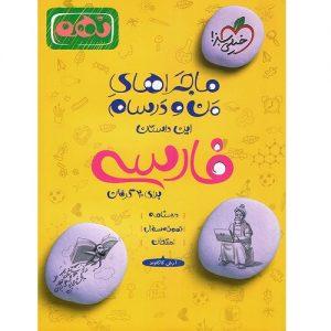 کتاب کمک درسی ماجراهای من و درسام فارسی نهم خیلی سبز ترنج مارکت