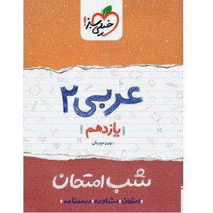کتاب کمک درسی شب امتحان عربی یازدهم خیلی سبز ترنج مارکت