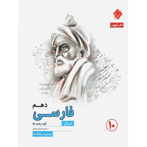 کتاب کمک درسی آموزش ادبیات فارسی دهم رشادت مبتکران
