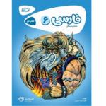 کتاب کمک درسی کارپوچینو فارسی ششم گاج ترنج مارکت