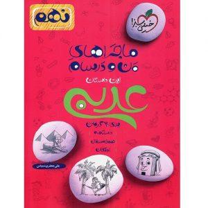 کتاب کمک درسی ماجراهای من و درسام عربی نهم خیلی سبز ترنج مارکت