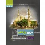 کتاب کمک درسی پرسمان عربی یازدهم گاج ترنج مارکت