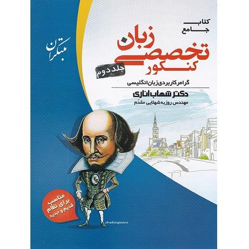 کتاب کمک درسی زبان تخصصی جامع کنکور جلد دوم مبتکران