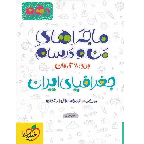 کتاب کمک درسی ماجراهای من و درسام جغرافیای ایران دهم خیلی سبز ترنج مارکت
