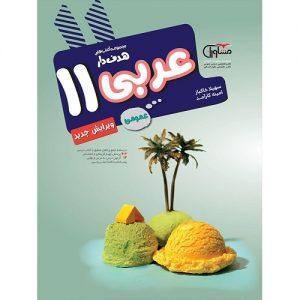کتاب کمک درسی عربی یازدهم مشاوران آموزش