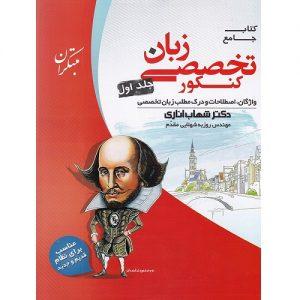 کتاب کمک درسی زبان تخصصی جامع کنکور جلد اول مبتکران