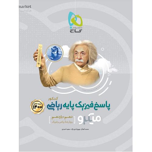 کتاب کمک درسی پاسخ فیزیک پایه کنکور رشته ریاضی میکرو گاج ترنج مارکت