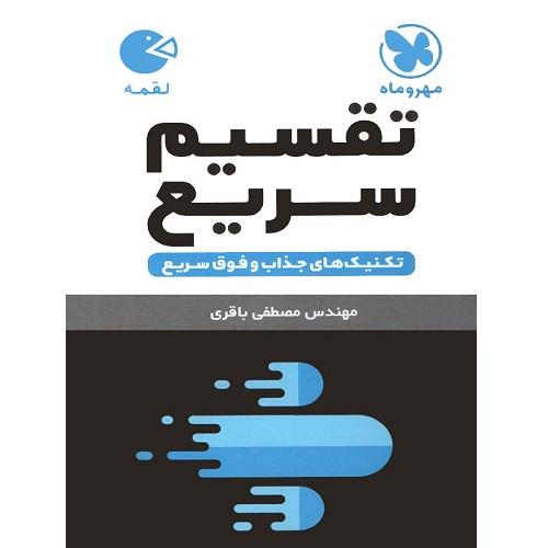 کتاب کمک درسی تکنیک های تقسیم سریع ریاضی لقمه مهروماه