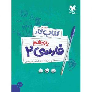 کتاب کمک درسی کار ادبیات فارسی یازدهم مهروماه