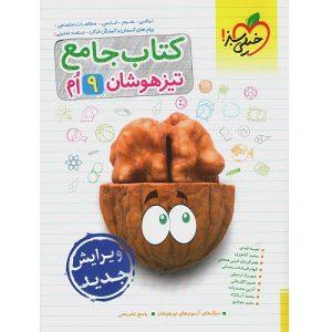 کتاب کمک درسی تیزهوشان جامع نهم خیلی سبز ترنج مارکت