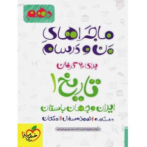 کتاب کمک درسی ماجراهای من و درسام تاریخ ایران و جهان باستان دهم خیلی سبز ترنج مارکت