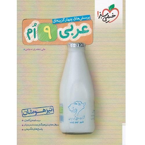 کتاب کمک درسی عربی نهم تست تیزهوشان خیلی سبز ترنج مارکت