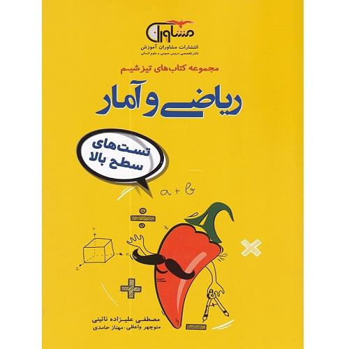 کتاب کمک درسی تیزشیم ریاضی و آمار کنکور انسانی مشاوران آموزش