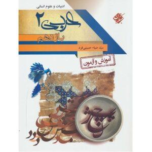 کتاب کمک درسی آموزش و آزمون عربی یازدهم انسانی مبتکران
