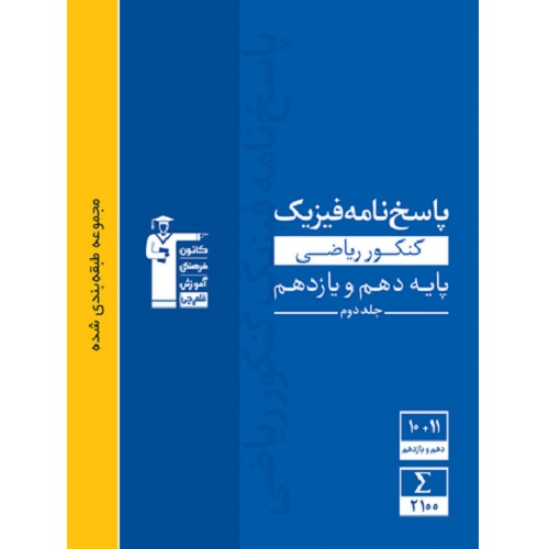 کتاب کمک درسی پاسخ فیزیک پایه کنکور ریاضی آبی قلم چی