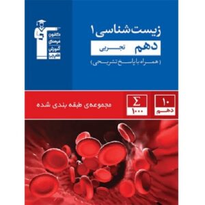 کتاب کمک درسی زیست شناسی دهم تست آبی قلم چی