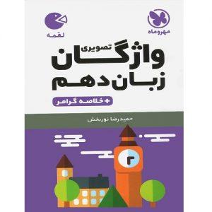 کتاب کمک درسی واژگان زبان انگلیسی دهم لقمه مهروماه ترنج مارکت