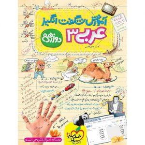 کتاب کمک درسی آموزش شگفت انگیز عربی دوازدهم خیلی سبز ترنج مارکت