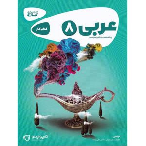 کتاب کمک درسی کارپوچینو عربی هشتم گاج ترنج مارکت