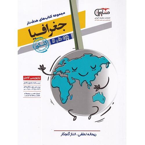 کتاب کمک درسی جغرافیا پایه کنکور انسانی مشاوران آموزش