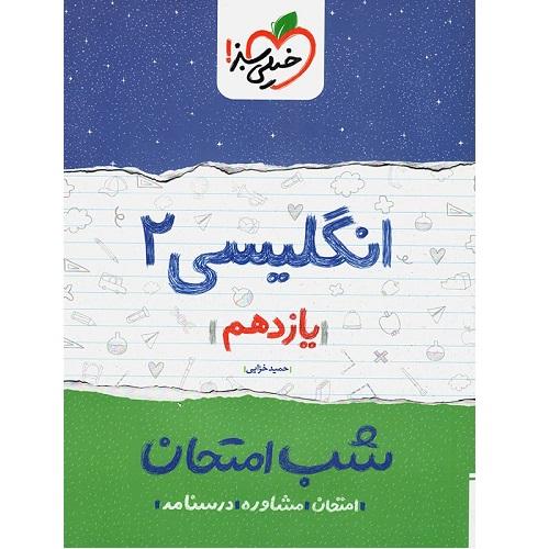 کتاب کمک درسی شب امتحان زبان انگلیسی یازدهم خیلی سبز ترنج مارکت