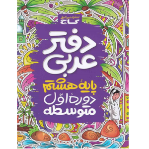 دفتر عربی هشتم گاج ترنج مارکت