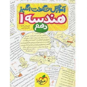 کتاب کمک درسی آموزش شگفت انگیز هندسه دهم خیلی سبز ترنج مارکت