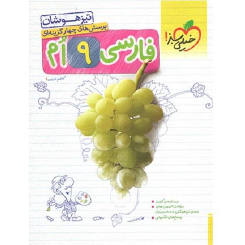 کتاب کمک درسی فارسی نهم تست تیزهوشان خیلی سبز ترنج مارکت