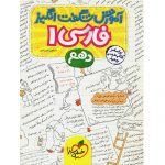 کتاب کمک آموزشی آموزش شگفت انگیز ادبیات فارسی دهم خیلی سبز ترنج مارکت