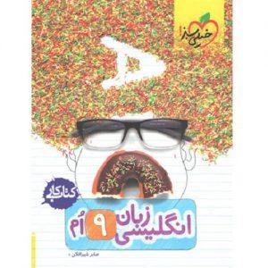 کتاب کمک درسی کار زبان انگلیسی نهم خیلی سبز ترنج مارکت
