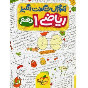 کتاب کمک درسی آموزش شگفت انگیز ریاضی دهم خیلی سبز ترنج مارکت