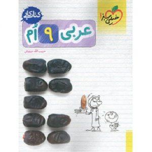 کتاب کمک درسی کار عربی نهم خیلی سبز ترنج مارکت