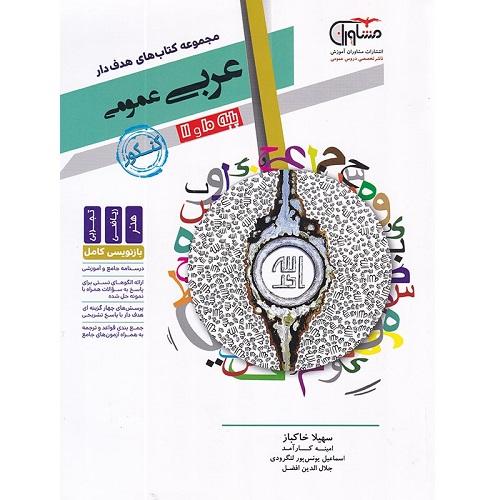 کتاب کمک درسی عربی پایه کنکور دهم و یازدهم مشاوران آموزش